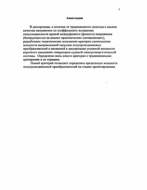 Оглавление Определение предельной мощности полупроводниковых преобразователей в судовой электроэнергетической системе по условиям их электромагнитной совместимости