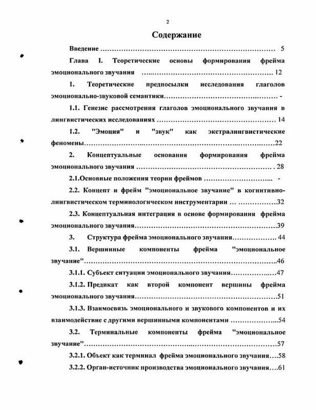 Оглавление Формирование фрейма эмоционального звучания и его репрезентация в глагольных лексемах современного английского языка