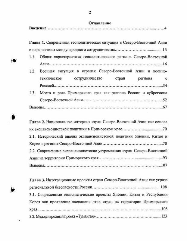 Оглавление Геополитическая экспансия стран Северо-Восточной Азии как угроза региональной безопасности России : На примере Приморского края