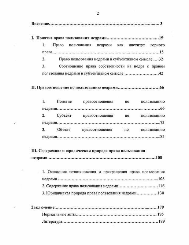 Оглавление Право пользования недрами в Российской Федерации