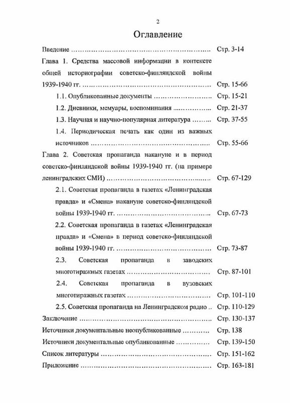 Оглавление Советско-финляндская война 1939-1940 гг. и средства массовой информации Ленинграда