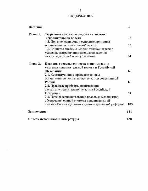 Оглавление Система исполнительной власти в Российской Федерации: правовые аспекты обеспечения принципа единства
