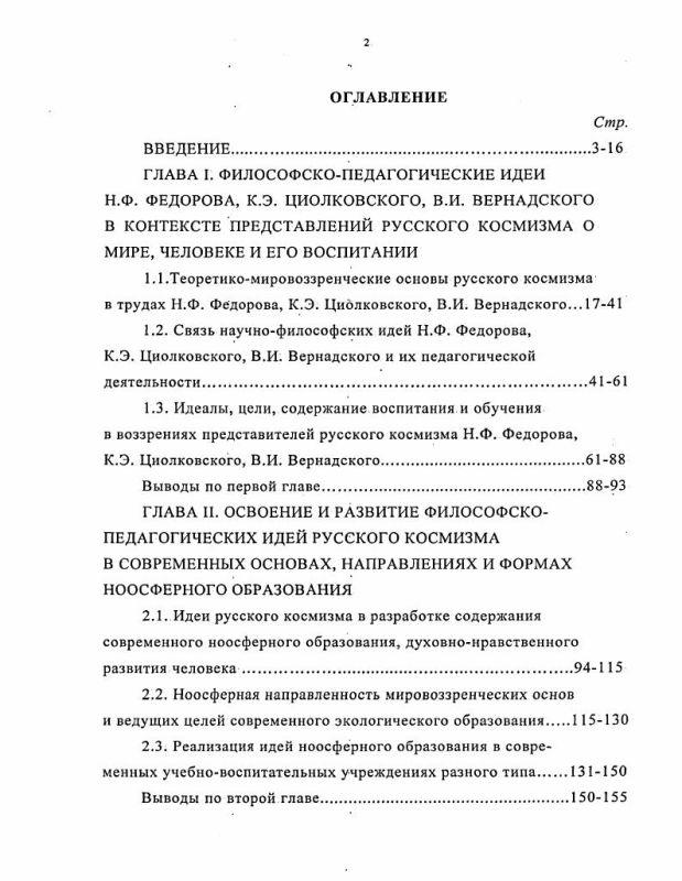Оглавление Философско-педагогические идеи представителей русского космизма в становлении ноосферного образования