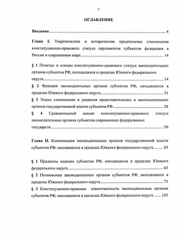 Оглавление Конституционно-правовой статус законодательных органов государственной власти субъектов Российской Федерации, находящихся в пределах Южного федерального округа