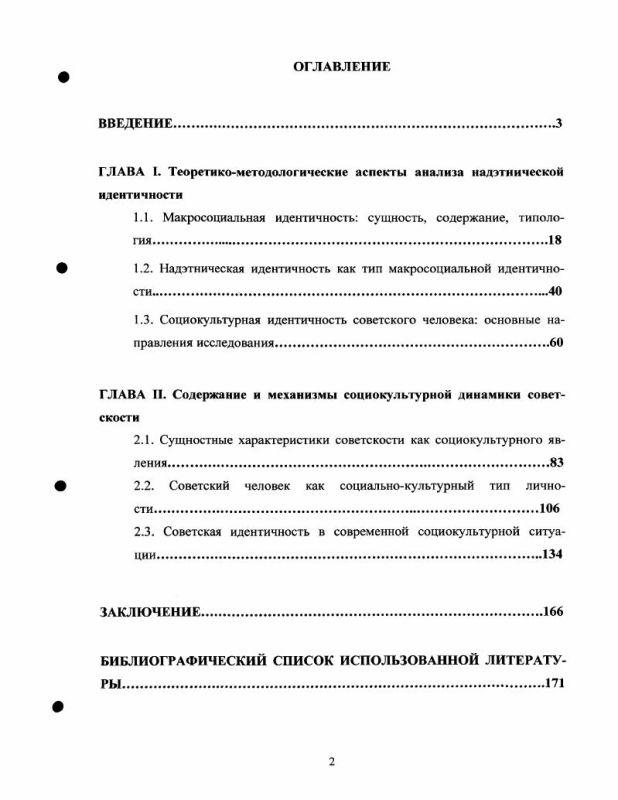 Оглавление Антропология советскости : Философский анализ