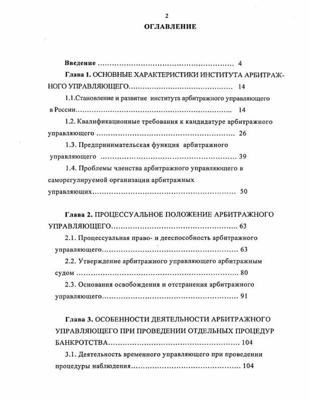 Оглавление Правовой статус арбитражного управляющего в деле о банкротстве организации