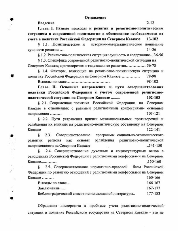 Оглавление Религиозно-политическая ситуация на Северном Кавказе и ее учет в политике Российской Федерации