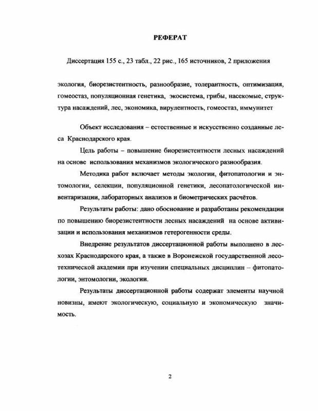 Оглавление Повышение биорезистентности насаждений на основе механизмов экологического разнообразия : На примере Краснодарского края