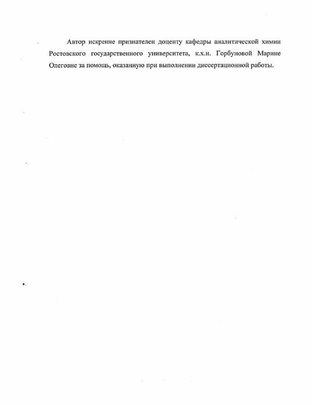 Оглавление Осаждение ряда тяжелых металлов из водных растворов карбонатсодержащим техногенным отходом