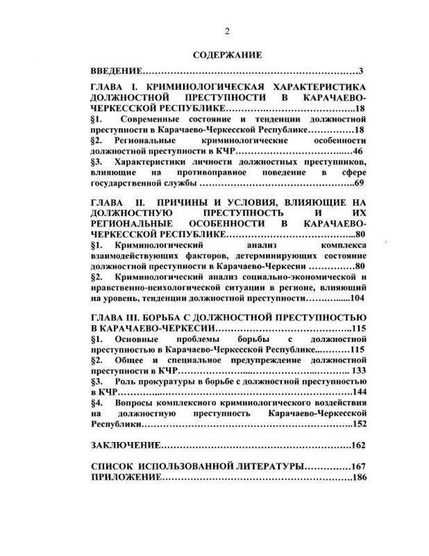 Оглавление Криминологическая характеристика должностной преступности и борьба с нею : На материалах Карачаево-Черкесской Республики