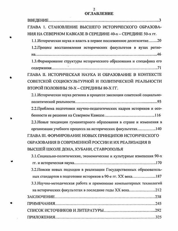 Оглавление Развитие высшего исторического образования на Северном Кавказе с 1945 по 2000 гг. : По материалам Дона, Кубани и Ставрополья