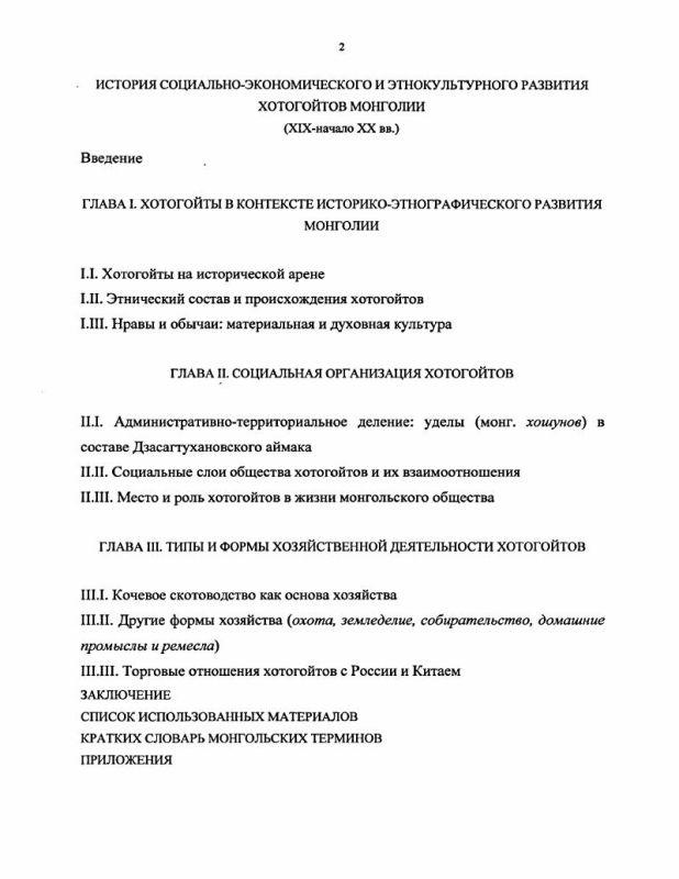 Оглавление История социально-экономического и этнокультурного развития хотогойтов Монголии : XIX - начало XX вв.