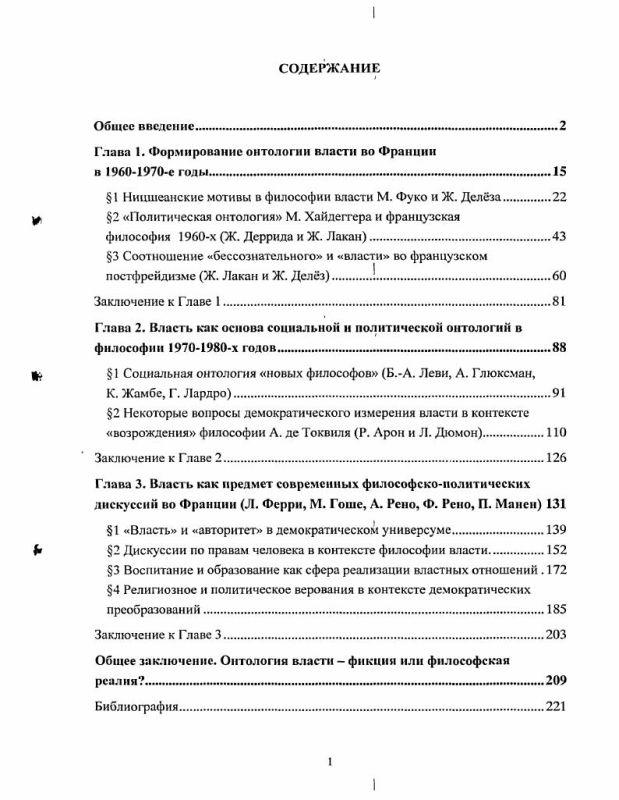 """Оглавление """"Онтология власти"""" в современной французской философии"""