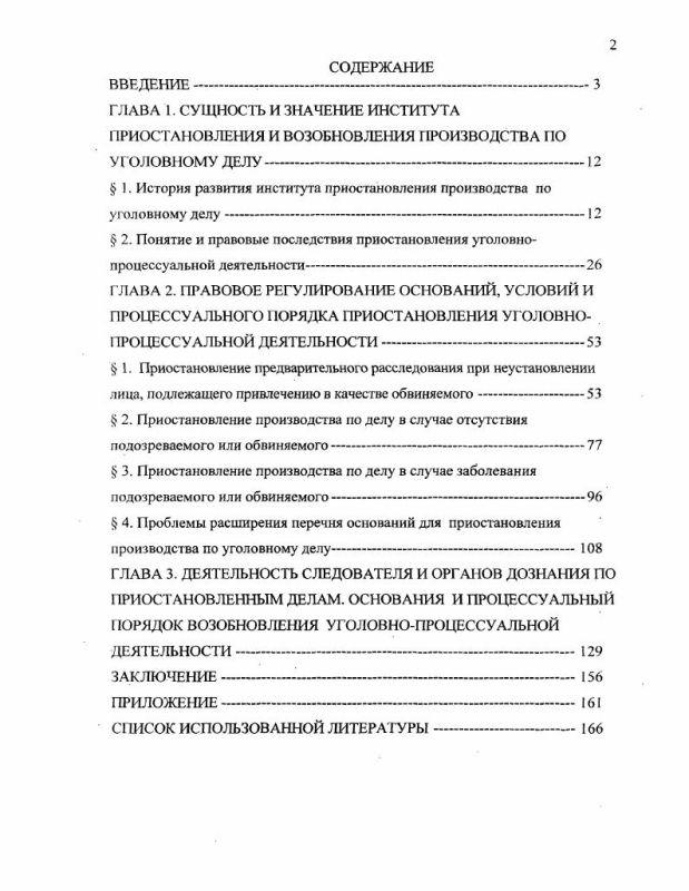 Оглавление Правовое регулирование приостановления и возобновления предварительного расследования