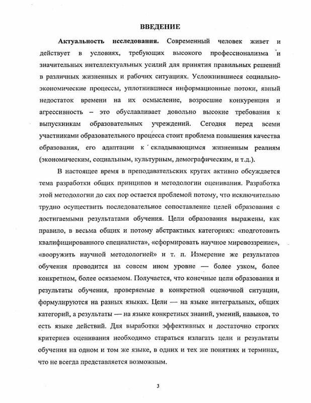 Оглавление Организационно-педагогические условия управления качеством образования на муниципальном уровне : На материалах Ямало-Ненецкого автономного округа Тюменской области