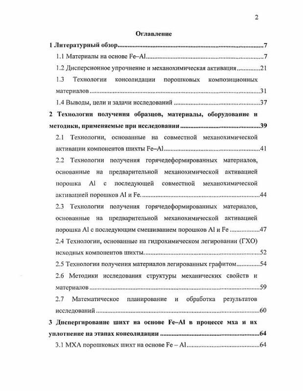 Оглавление Материалы на основе механохимически активированных порошковых шихт Fe-Al