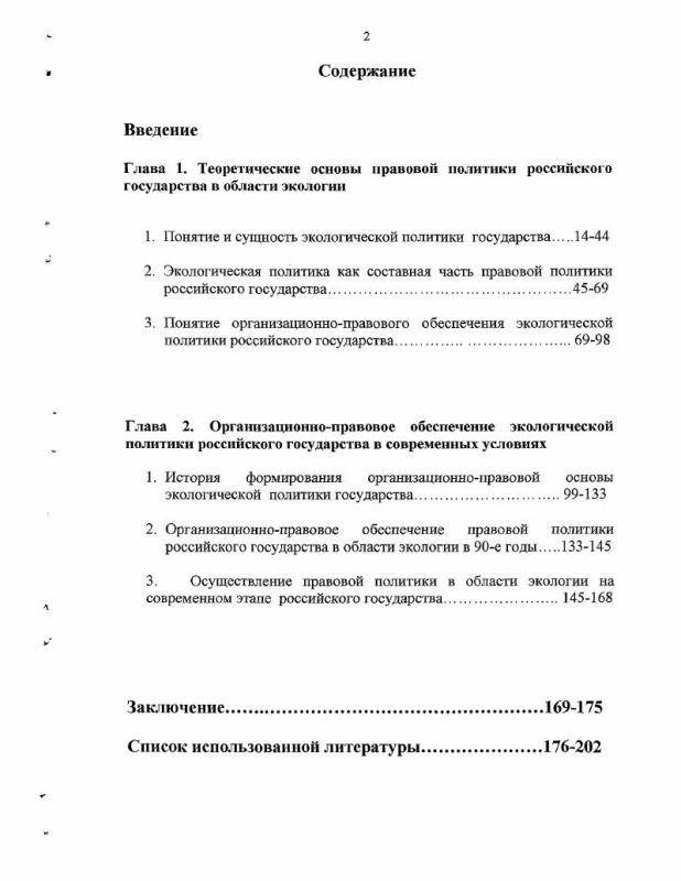 Оглавление Правовая политика российского государства в области экологии: проблемы реализации