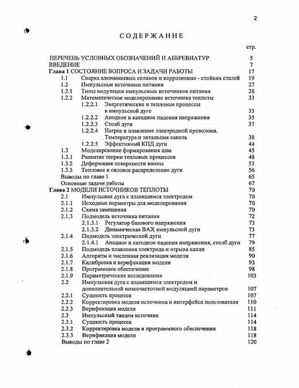 Оглавление Разработка концепции проектирования режимов дуговой сварки металлических конструкций