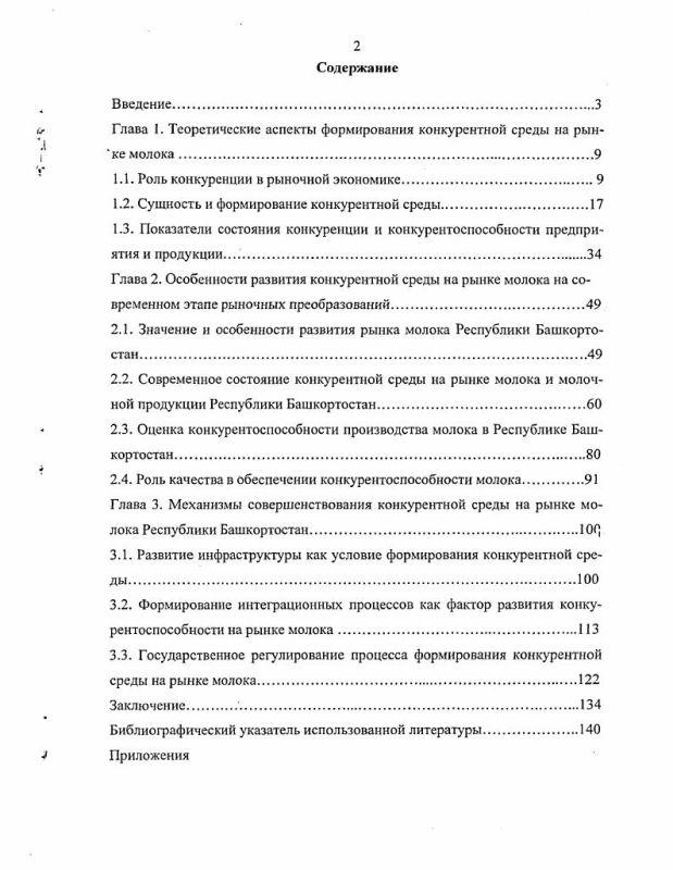 Оглавление Формирование конкурентной среды на региональном рынке молока : На материалах Республики Башкортостан