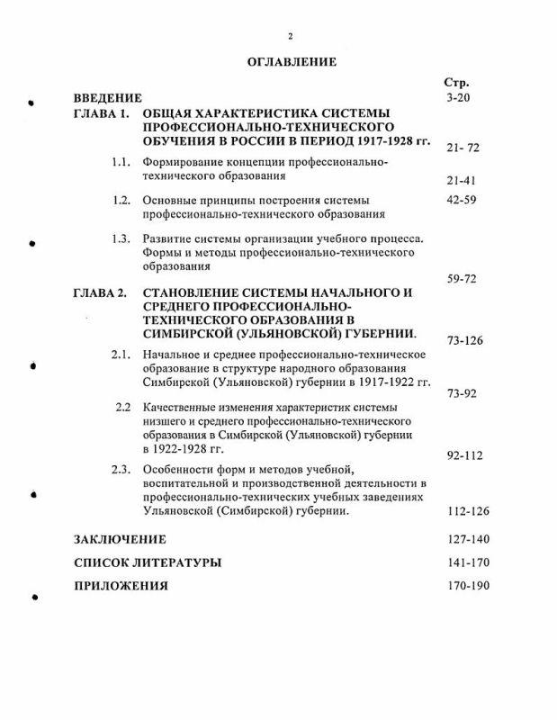 Оглавление Становление системы среднего и начального профессионально-технического образования в период 1917-1928 гг. : На материалах Симбирской (Ульяновской) губернии