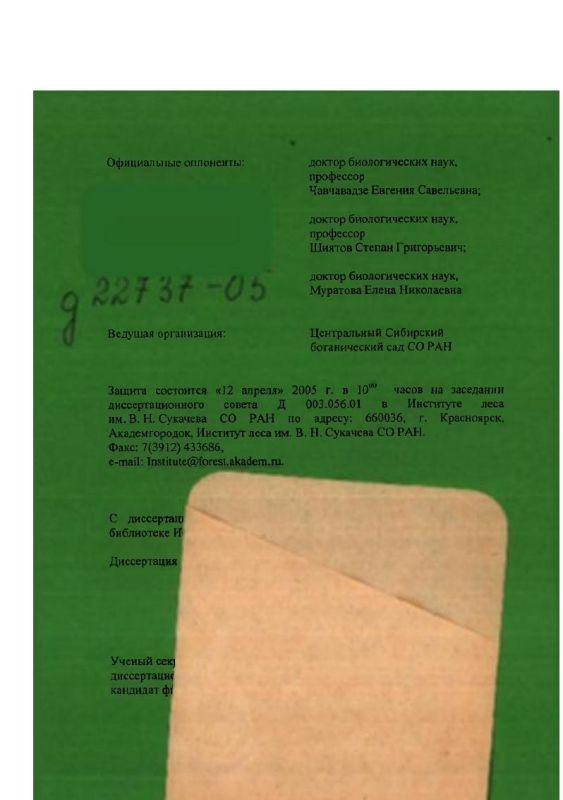 Оглавление Анатомия древесины растений России
