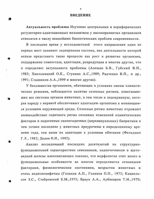 Оглавление Закономерности сезонной и возрастной структурно-функциональной перестройки эндокринных желез у марала