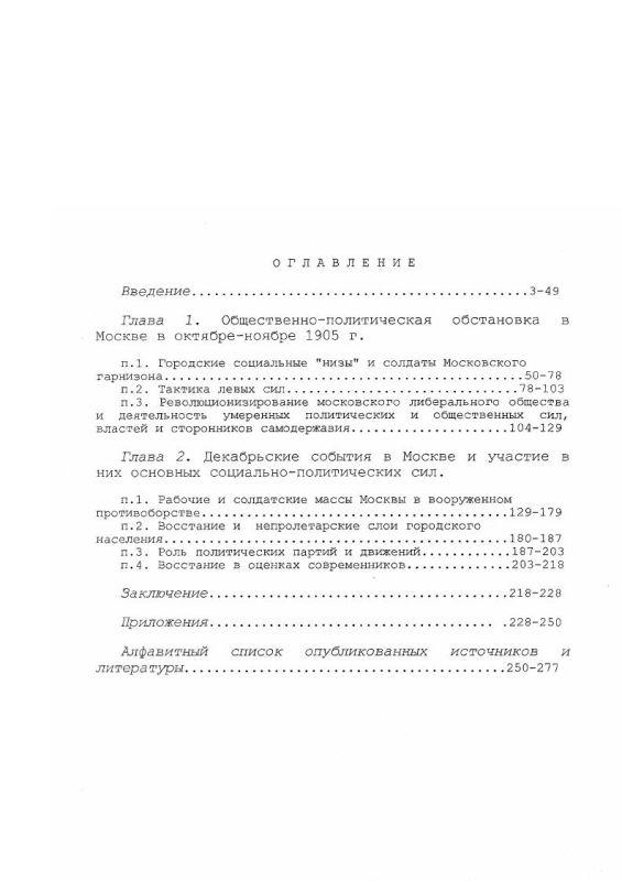 Оглавление Социально-политическая борьба накануне и во время Декабрьского (1905 г. ) вооруженного восстания в Москве