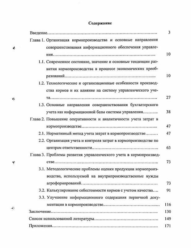 Оглавление Информационное обеспечение управления в кормопроизводстве : На материалах сельскохозяйственных предприятий Кабардино-Балкарской республики