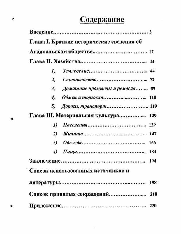 Оглавление Хозяйство и материальная культура аварцев-андалальцев во второй половине XIX - начале XX вв.