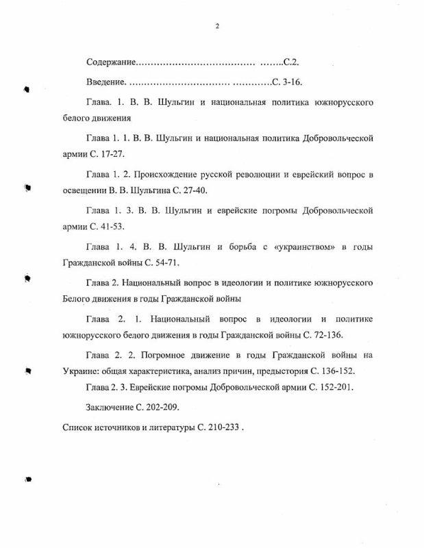 Оглавление Национальный вопрос в идеологии и политике южнорусского Белого движения в годы Гражданской войны. 1917-1919 гг.