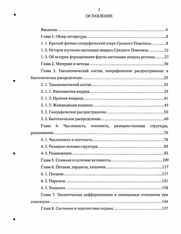 Оглавление Таксономический состав, экология и охрана настоящих ящериц (Lacertidae) Среднего Поволжья