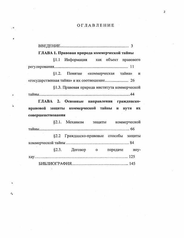 Оглавление Гражданско-правовая защита коммерческой тайны в Российской Федерации