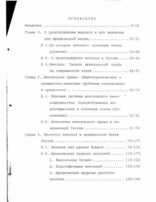 Оглавление Некоторые теоретико-правовые и гражданско-правовые проблемы векселя и вексельного обращения в современном российском праве