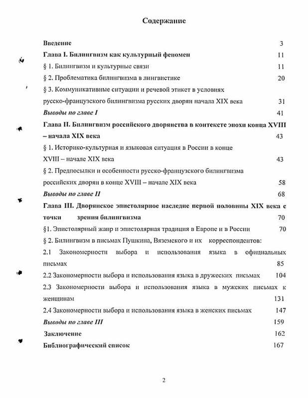 Оглавление Русско-французский билингвизм российского дворянства первой половины XIX века : На материале писем