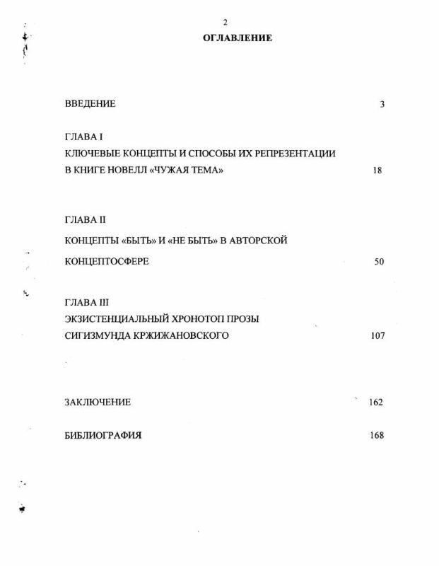 Оглавление Экзистенциальная проблематика прозы Сигизмунда Кржижановского
