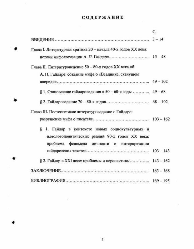 Оглавление А.П. Гайдар в критике и литературоведении