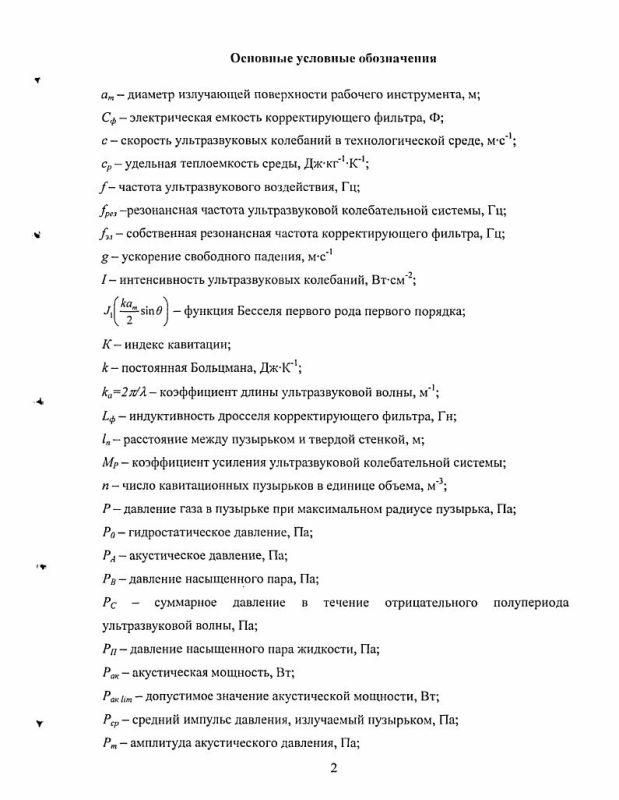 Оглавление Исследование и совершенствование пьезоэлектрических ультразвуковых колебательных систем для интенсификации процессов химических технологий