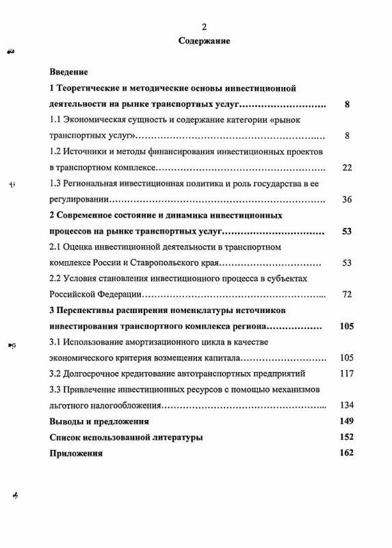 Оглавление Совершенствование инвестиционной деятельности на рынке транспортных услуг : На материалах Ставропольского края