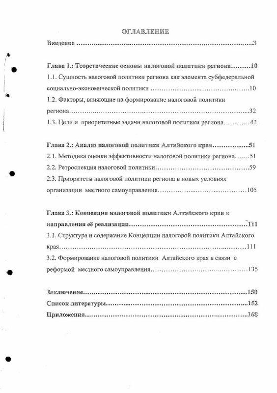 Оглавление Формирование налоговой политики региона в условиях реформирования местного самоуправления : На примере Алтайского края
