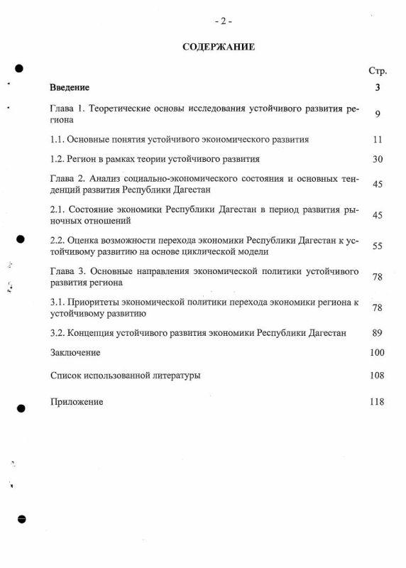 Оглавление Направления и факторы устойчивого развития региона : На примере Республики Дагестан