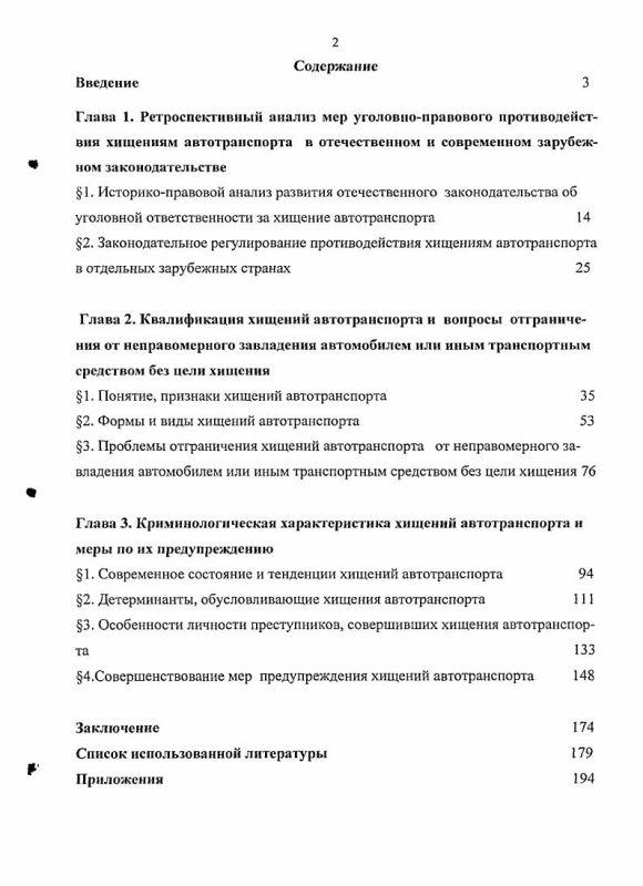 Оглавление Хищения автотранспорта: вопросы квалификации, уголовно-правовые и криминологические меры противодействия