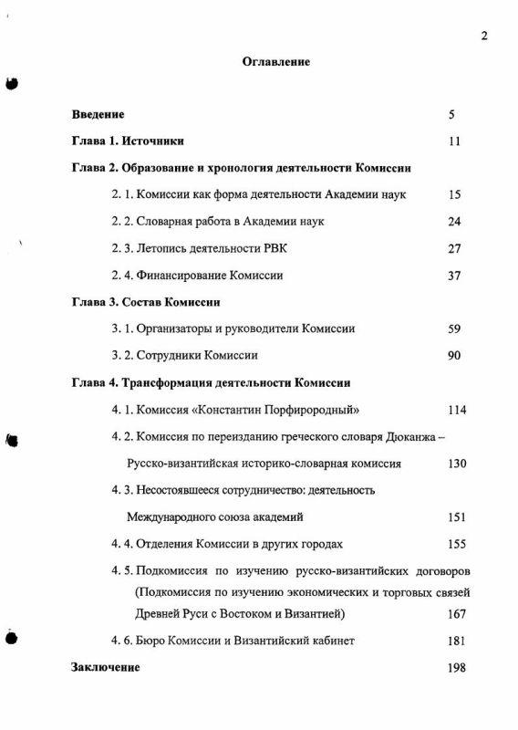 Оглавление Русско-византийская историко-словарная комиссия: из истории отечественного византиноведения 1920-х годов
