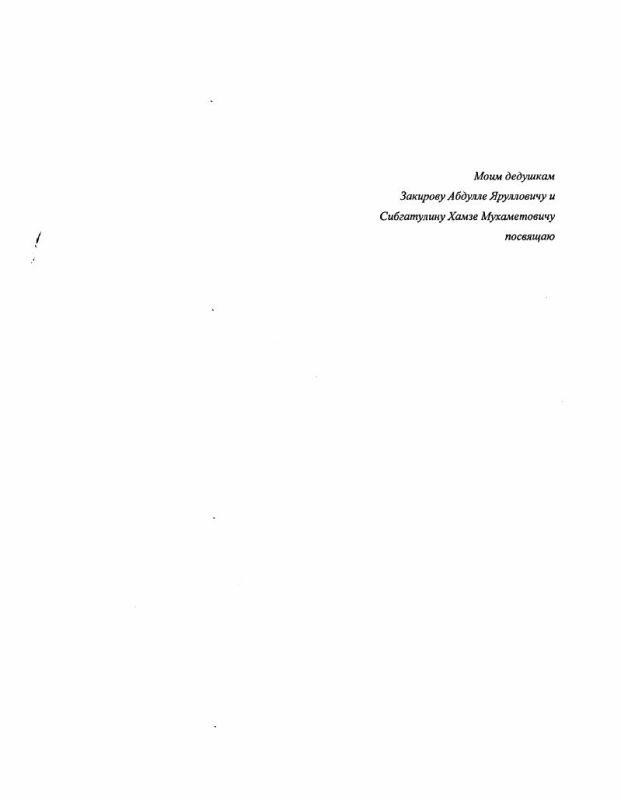 Оглавление Механизм селективного восстановления NOx пропаном на механической смеси оксидных катализаторов
