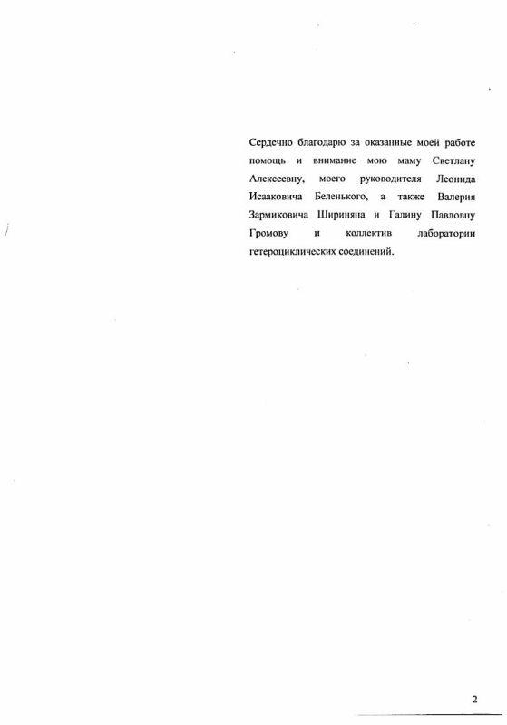 Оглавление Новые подходы к синтезу фотохромных дигетарилэтенов