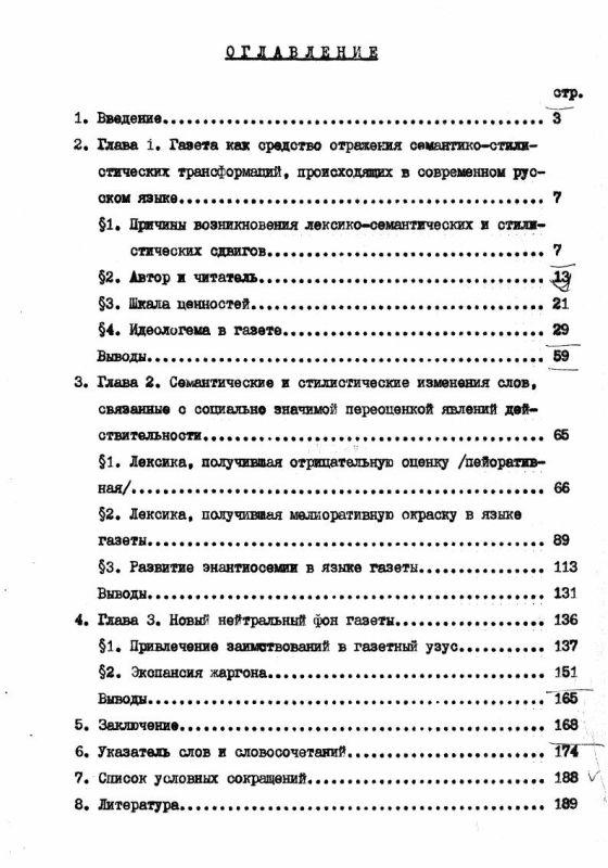 Оглавление Семантические и стилистические изменения в лексике современной газеты : (на материале газет 1989-1994 гг. )