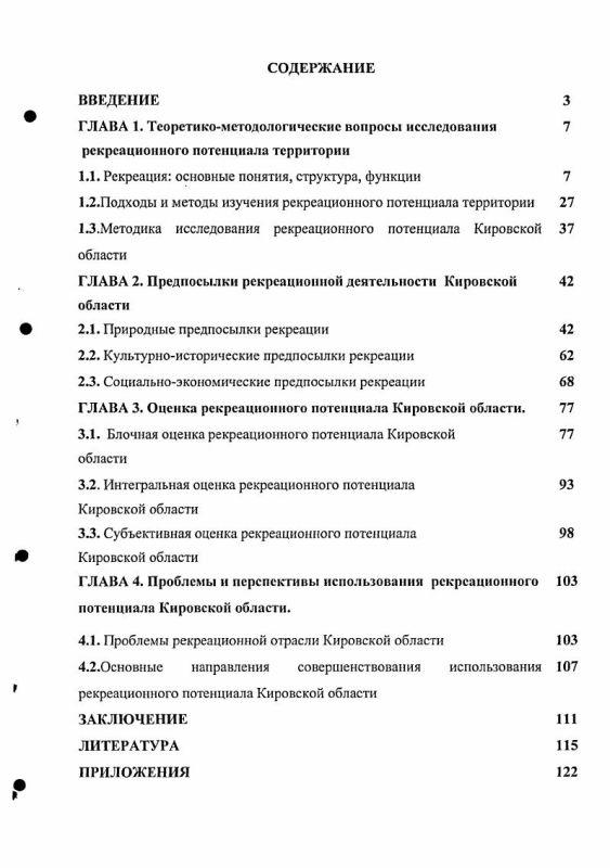 Оглавление Рекреационный потенциал Кировской области: анализ, оценка, перспективы использования