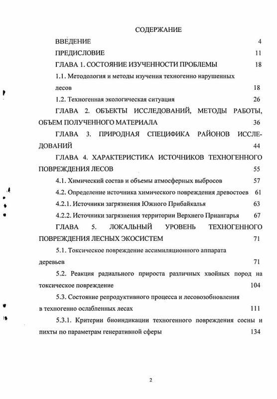 Оглавление Биоиндикация крупномасштабных техногенных повреждений лесов Восточной Сибири