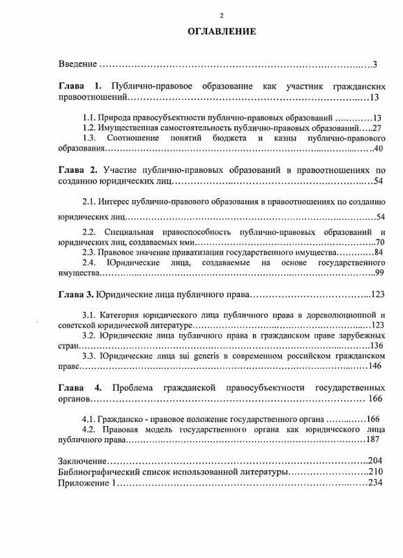 Оглавление Гражданско-правовые проблемы создания и деятельности юридических лиц, учреждаемых публично-правовыми образованиями