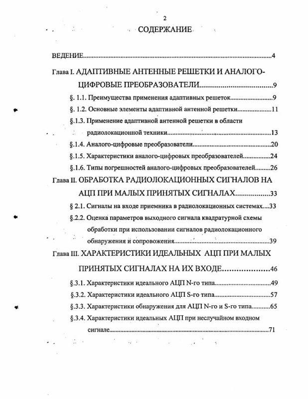 Оглавление Исследование характеристик многоканального цифрового приемника с фазированной антенной решеткой при малом отношении сигнал-шум