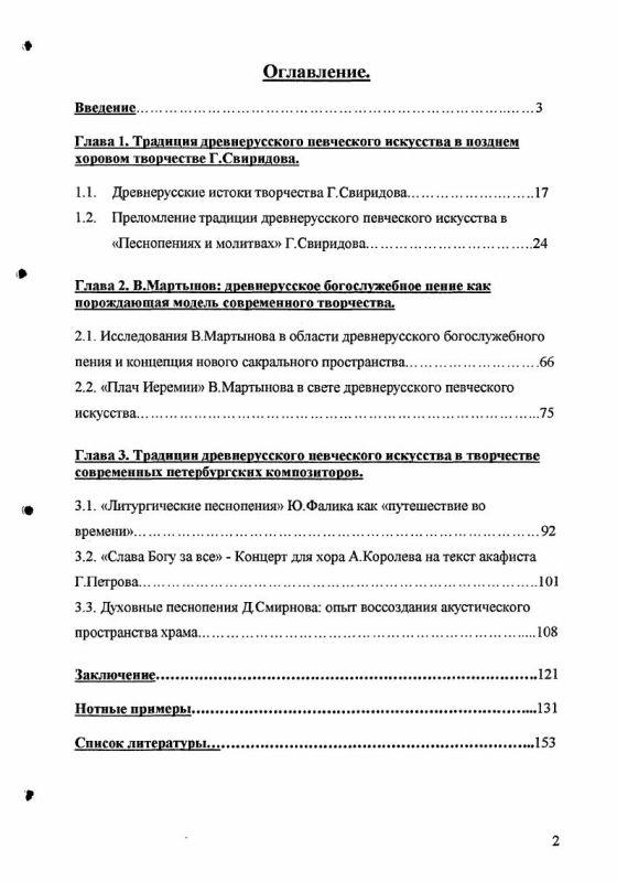 Оглавление Традиции древнерусского певческого искусства в творчестве современных композиторов : Произведения для хора a cappella